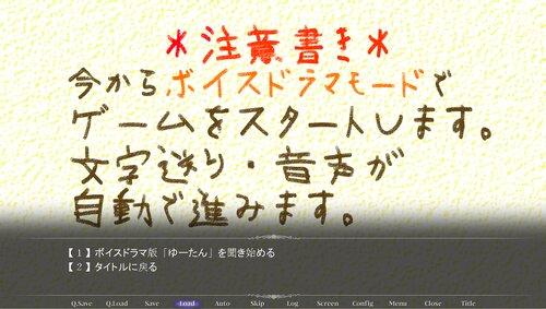 ゆーたん Game Screen Shot2