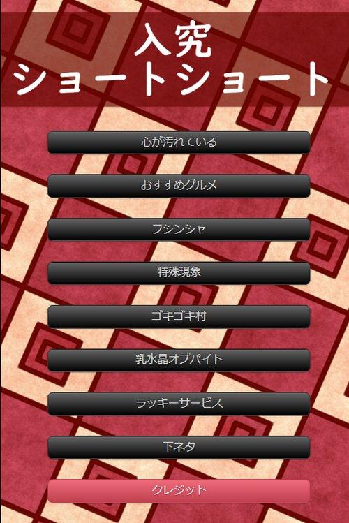 入究ショートショート Game Screen Shot2