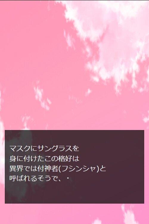 入究ショートショート Game Screen Shot3