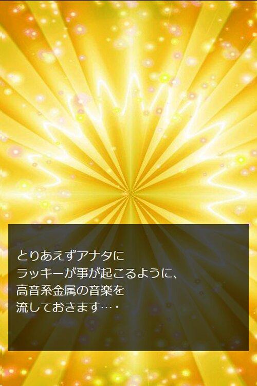 入究ショートショート Game Screen Shot5