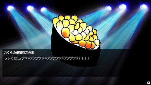 いくらの軍艦巻と恋するゲーム Game Screen Shot3
