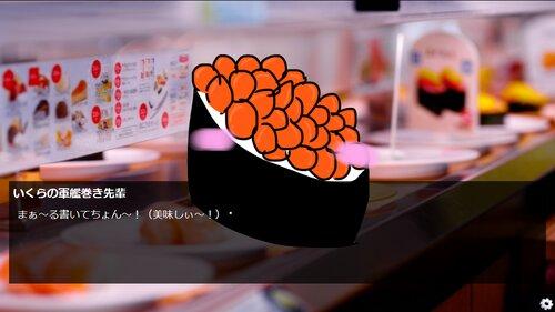 いくらの軍艦巻と恋するゲーム Game Screen Shots