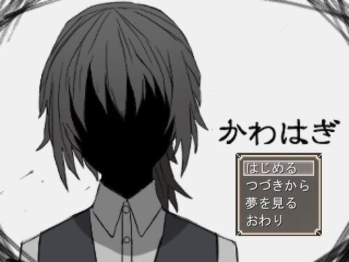 かわはぎ Game Screen Shot1