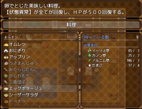 ホープと失われし文明 Game Screen Shot3