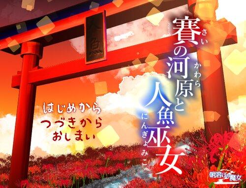 賽の河原と人魚巫女 Game Screen Shot