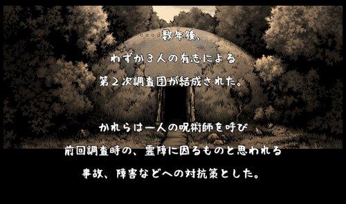 遊撃隊 - 最強神復活之巻 - Game Screen Shot2