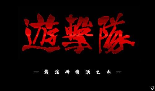 遊撃隊 - 最強神復活之巻 - Game Screen Shot5