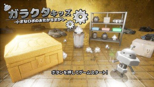 ガラクタキッズ -小さなロボのおたからさがし- Game Screen Shots