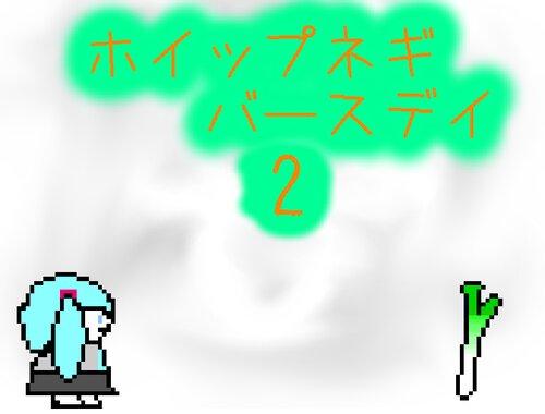 ホイップネギバースデイ2 Game Screen Shot1