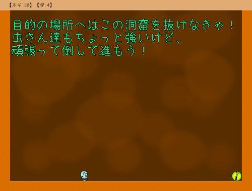 ホイップネギバースデイ2 Game Screen Shot4