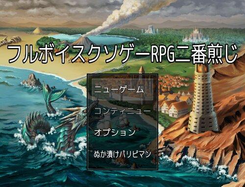 フルボイスクソゲーRPG二番煎じ Game Screen Shot5