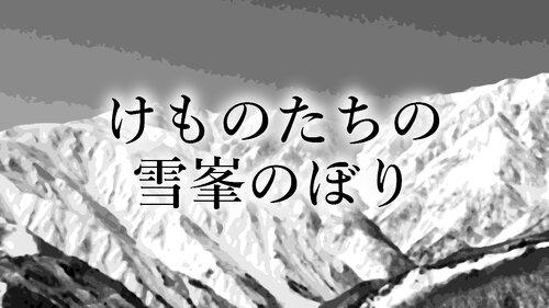 けものたちの雪峯のぼり Game Screen Shot1