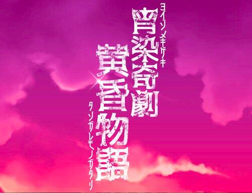 宵染奇劇・黄昏物語【体験版】 Game Screen Shot