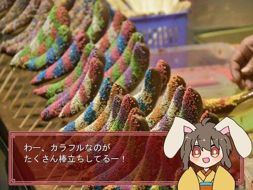 おぽちゅにてぃ Game Screen Shot2