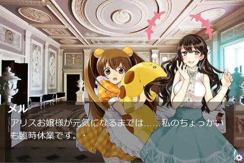 おじいちゃんとまごむすめep5~操り人形達のサバト~ Game Screen Shot2