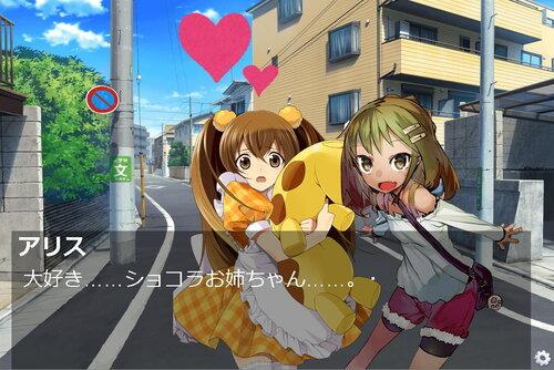 おじいちゃんとまごむすめep5~操り人形達のサバト~ Game Screen Shot3