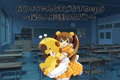 おじいちゃんとまごむすめep5~操り人形達のサバト~ Game Screen Shots