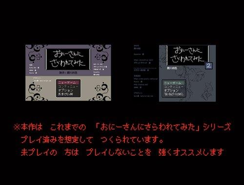 おにーさんにさらわれてみた3 Game Screen Shot3