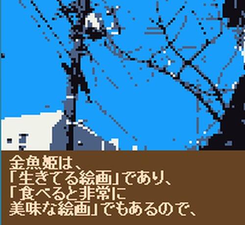 世界最後の金魚姫 Game Screen Shot2