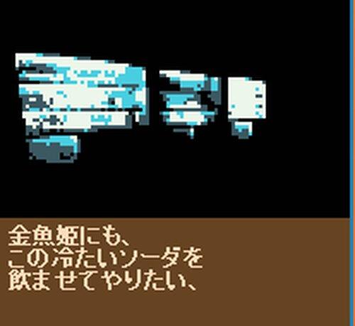 世界最後の金魚姫 Game Screen Shot4