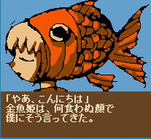世界最後の金魚姫 Game Screen Shots