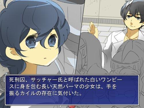 正義の下僕体験版(途中段階版) Game Screen Shots