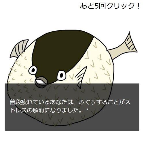 ふぐぅ Game Screen Shot2