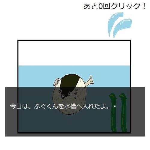 ふぐぅ Game Screen Shot3