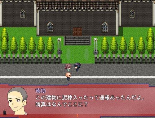 赤い館をあなたにあげる Game Screen Shot2