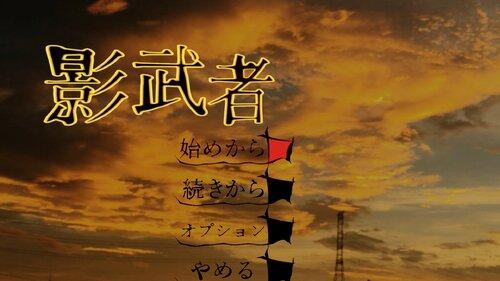 影武者 Game Screen Shot5