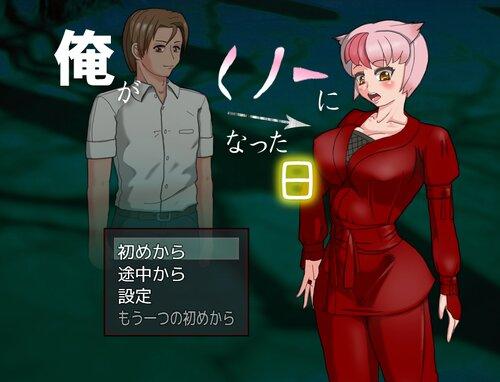 俺がくノ一になった日 Game Screen Shot5
