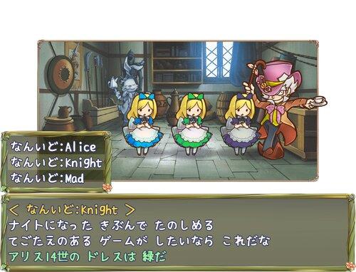 サンソの国のアリス Game Screen Shot3