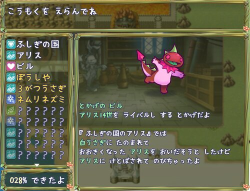 サンソの国のアリス Game Screen Shot4