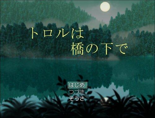 トロルは橋の下で Game Screen Shot1