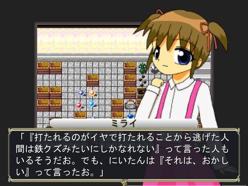 にいたん Game Screen Shot4