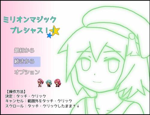 【PC版】ミリオンマジック プレシャス!! Game Screen Shots