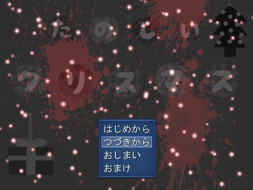 たのしいクリスマス Game Screen Shots