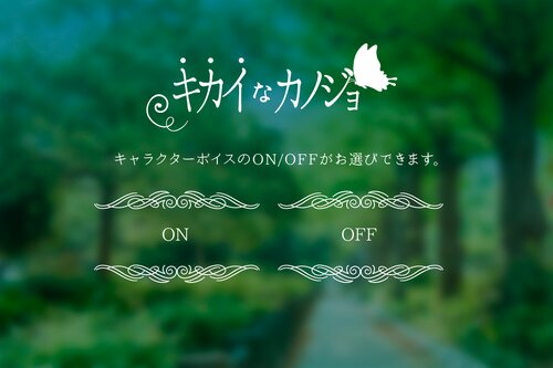 キカイなカノジョ Game Screen Shot2