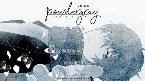 powdergray(パウダーグレイ)【体験版】 Game Screen Shots