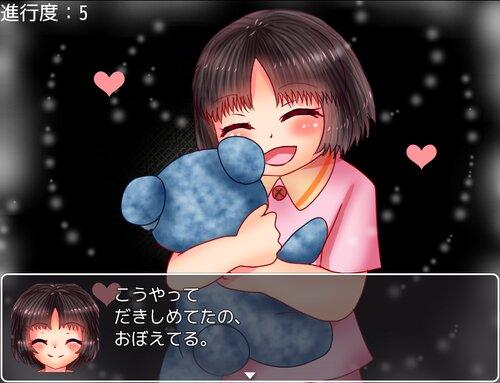 良い子と悪い子R Game Screen Shot4
