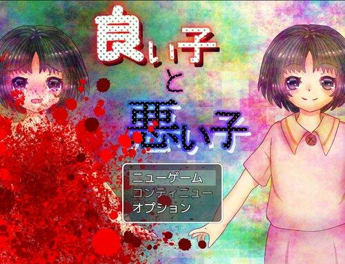 良い子と悪い子R Game Screen Shot5