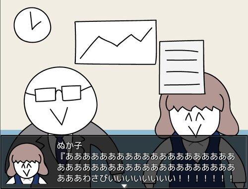 あ〜〜わさびぺろぺろ!クンカクンカ!アーーッ!わさびぃー!!ア〜〜〜〜〜〜〜ッッわっさ…わさ…わさびあぁア!!!!ンァッわっっっさびぃ〜〜〜!!! Game Screen Shot1