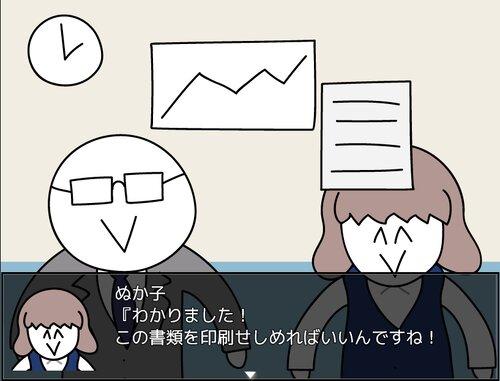 あ〜〜わさびぺろぺろ!クンカクンカ!アーーッ!わさびぃー!!ア〜〜〜〜〜〜〜ッッわっさ…わさ…わさびあぁア!!!!ンァッわっっっさびぃ〜〜〜!!! Game Screen Shot2