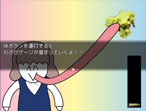 あ〜〜わさびぺろぺろ!クンカクンカ!アーーッ!わさびぃー!!ア〜〜〜〜〜〜〜ッッわっさ…わさ…わさびあぁア!!!!ンァッわっっっさびぃ〜〜〜!!! Game Screen Shot3