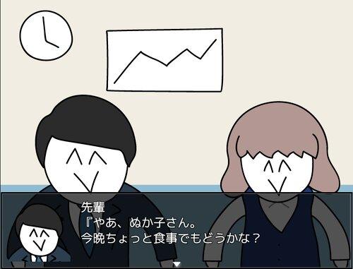 あ〜〜わさびぺろぺろ!クンカクンカ!アーーッ!わさびぃー!!ア〜〜〜〜〜〜〜ッッわっさ…わさ…わさびあぁア!!!!ンァッわっっっさびぃ〜〜〜!!! Game Screen Shot4