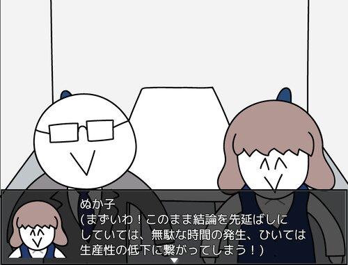 あ〜〜わさびぺろぺろ!クンカクンカ!アーーッ!わさびぃー!!ア〜〜〜〜〜〜〜ッッわっさ…わさ…わさびあぁア!!!!ンァッわっっっさびぃ〜〜〜!!! Game Screen Shot5