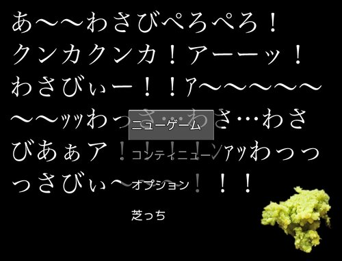 あ〜〜わさびぺろぺろ!クンカクンカ!アーーッ!わさびぃー!!ア〜〜〜〜〜〜〜ッッわっさ…わさ…わさびあぁア!!!!ンァッわっっっさびぃ〜〜〜!!! Game Screen Shots