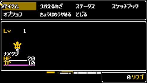 Skeeeeetch!~しょせんそのていどのRPG~ Game Screen Shot4