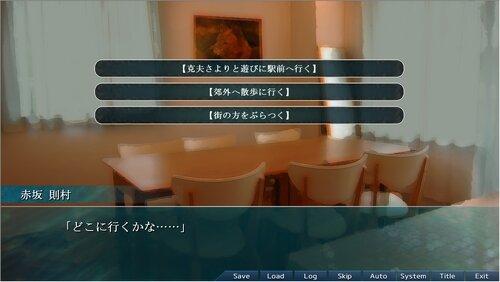 魚喰 Game Screen Shot4