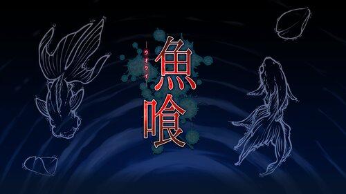 魚喰 Game Screen Shot5